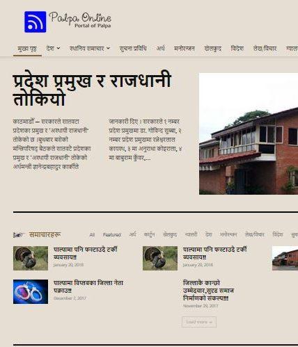Palpa Online News